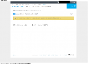 管理 - Windows Azure