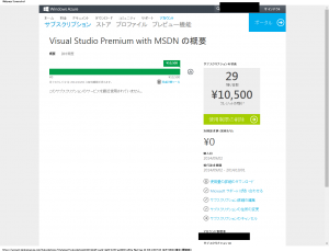 Visual Studio Premium with MSDN - Windows Azure (1)