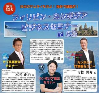 フィリピン・カンボジア ビジネスセミナーIN広島 2015年01月14日