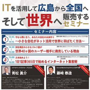 ITを活用して広島から全国へ そして世界へ販売するセミナー 2015年02月19日
