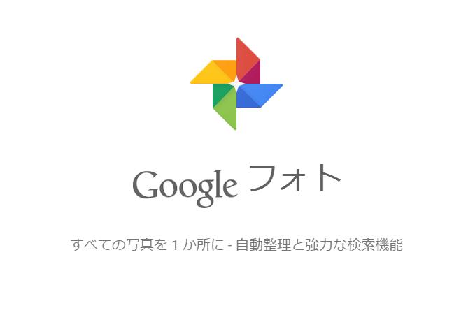 Google新サービス「Google フォト」スタート!