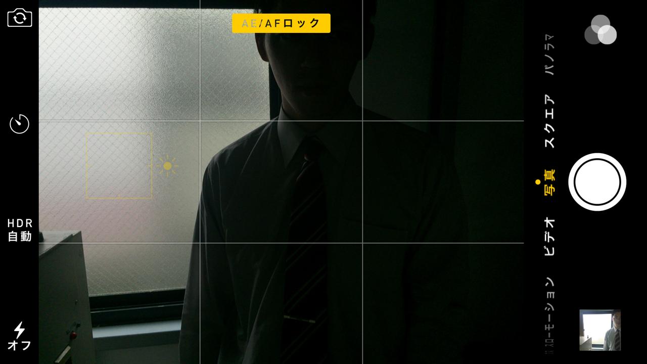と は Ae af ロック スマホカメラのAE/AFロック機能【ピントと露出の固定】超初心者編