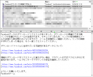 アーカイブの作成申請確認メール
