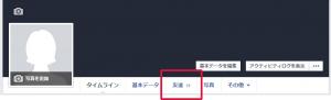 Facebook個人アカウントのトップ