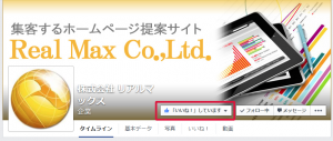 Facebookページのトップ