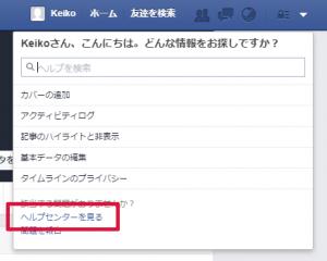 Facebookヘルプセンターの表示方法2
