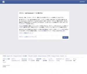 Facebook個人アカウント停止画面