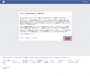 Facebookページへの移行手順開始