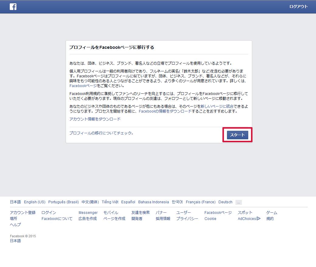 作成 facebook アカウント Facebookで見るだけは可能?アカウント登録なしで見るだけ利用する方法