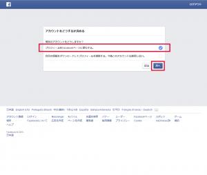 プロフィールをFacebookページに移行する
