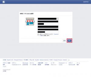 Facebookページの詳細を入力