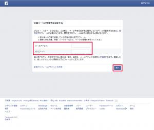 Facebookページの管理者登録