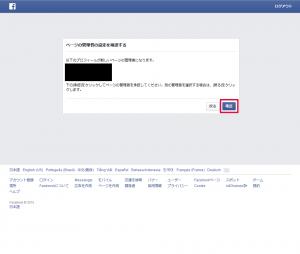 Facebookページの管理者確認