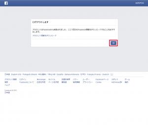 Facebookからログアウト