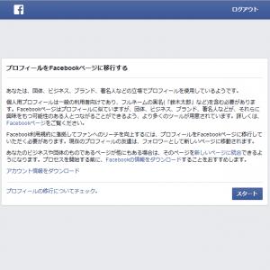 個人アカウント停止後にFacebookページへ移行する方法