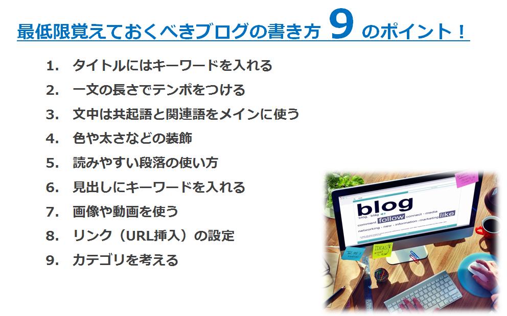 【レポート】第1回集客ブログ無料勉強会