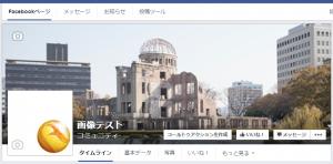 Facebookページに設定できる最低サイズの画像を設定した結果