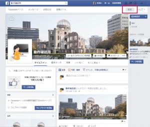 Facebookページの設定ボタンを押下