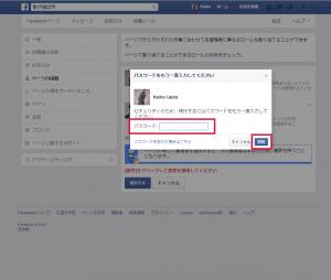 Facebookにログインする際のパスワードを入力し[送信]ボタンをクリック