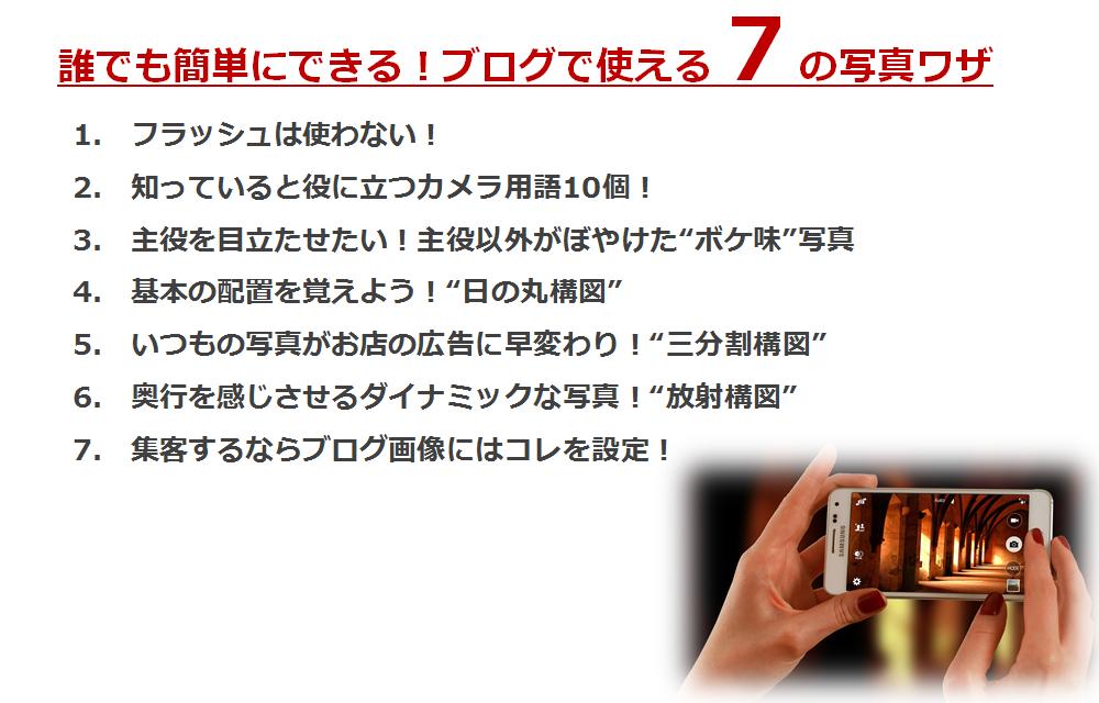 【レポート】第2回集客ブログ無料勉強会