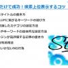 【レポート】第3回集客ブログ無料勉強会
