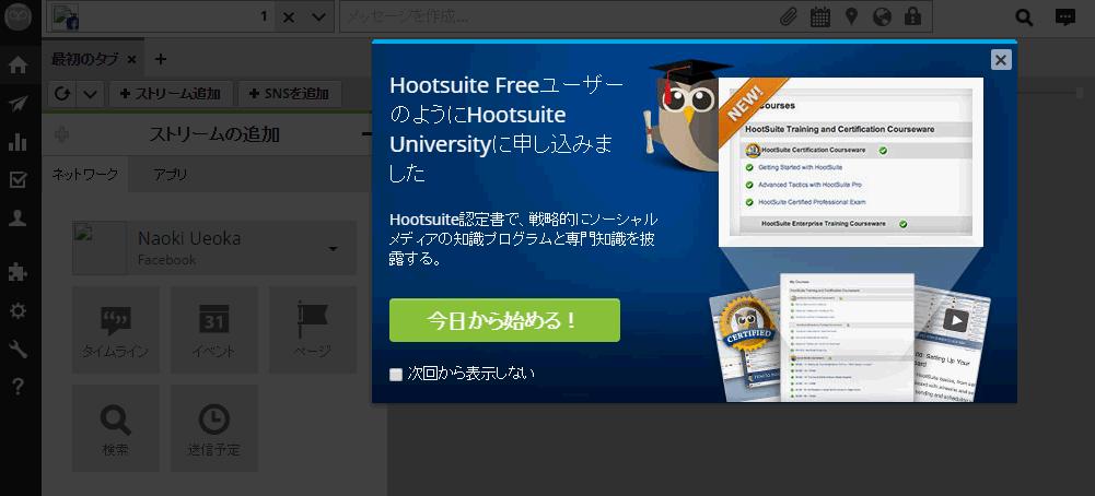 hootsuiteログイン
