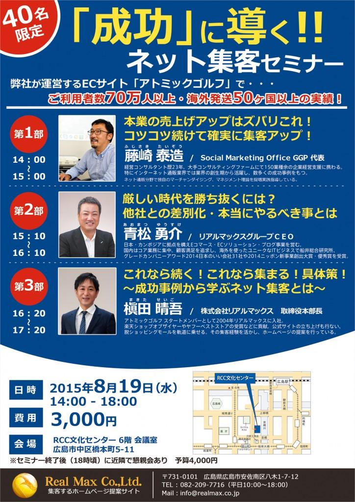 「成功」に導く!!ネット集客セミナー