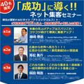 「成功」に導く!!ネット集客セミナー 11月26日(木)