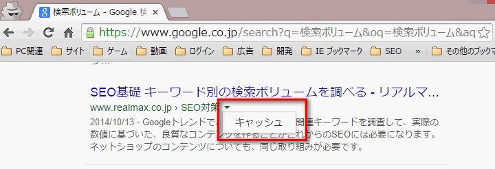 Googleキャッシュ