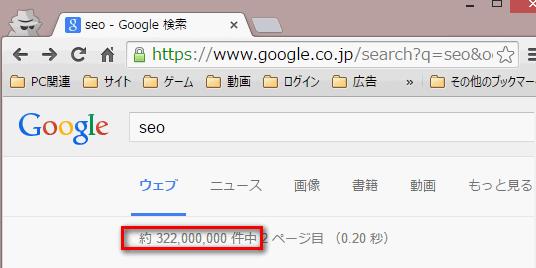 検索サイト件数