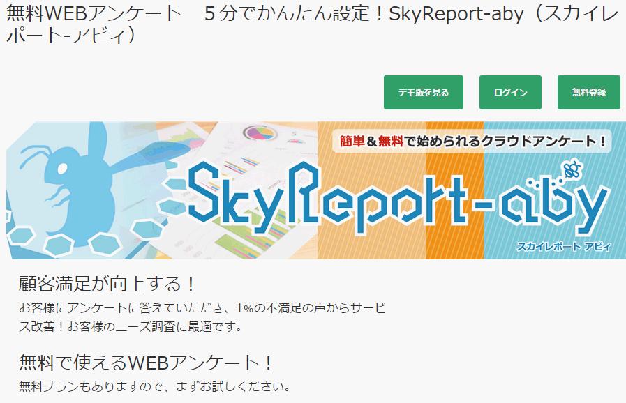 現在の無料WEBアンケートページ
