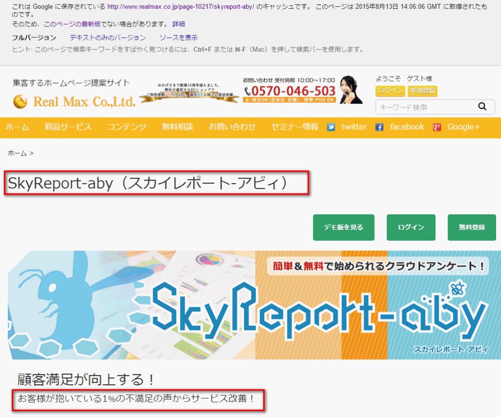 過去の無料WEBアンケートページ