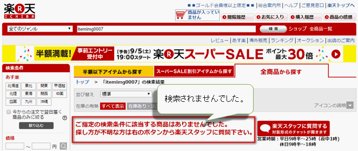 楽天タグ文字検索