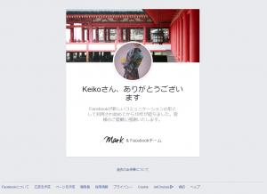 Facebookのルックバックカード