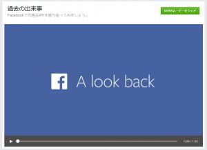 Facebookのルックバック動画