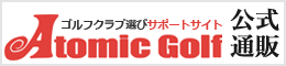 アトミックゴルフ公式通販サイトのバナー画像