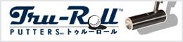 トゥルーロールパター公式サイトのバナー画像