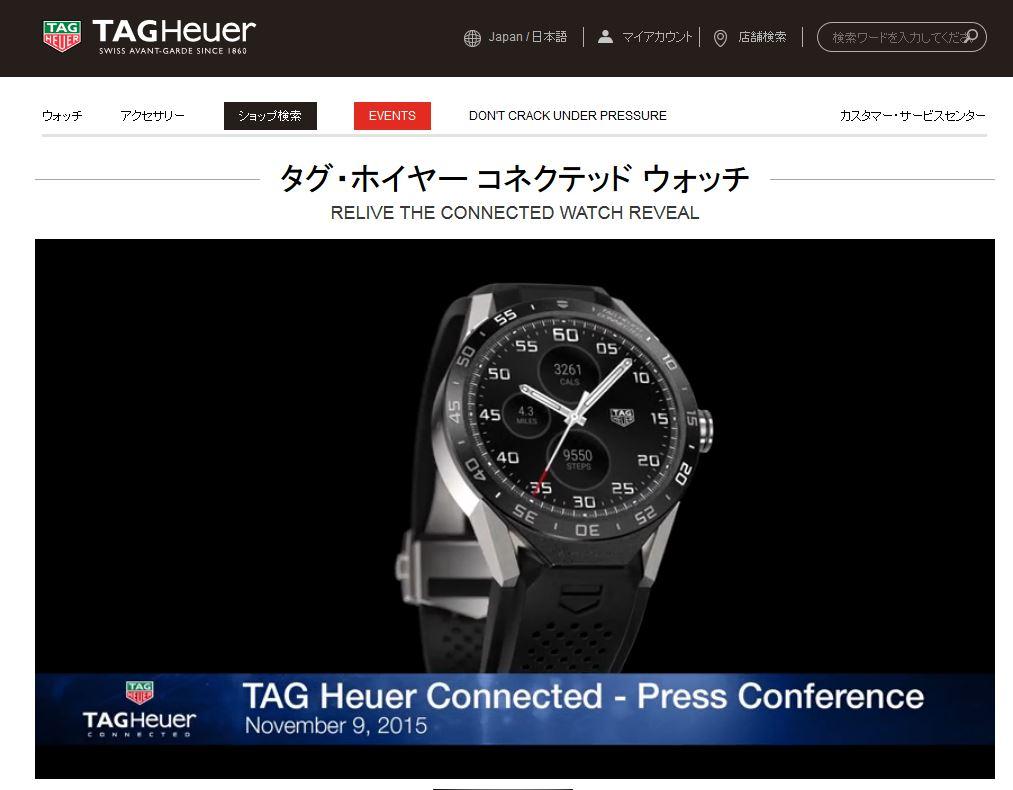 iPhone -【タグ・ホイヤー】から【Connected】登場!-
