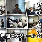 セミナー・勉強会  2016 年間スケジュール