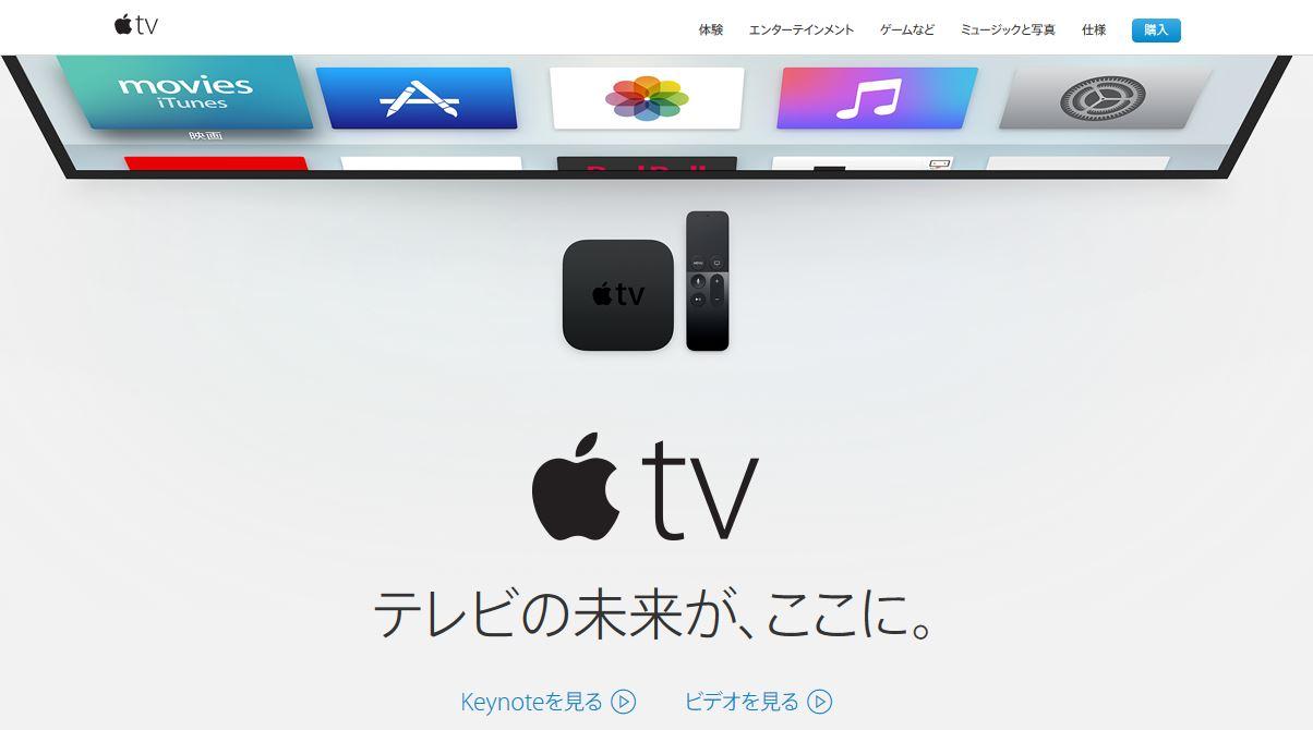 【Apple TV】を店頭に見に行ってきました!