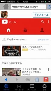 iPhoneアプリ