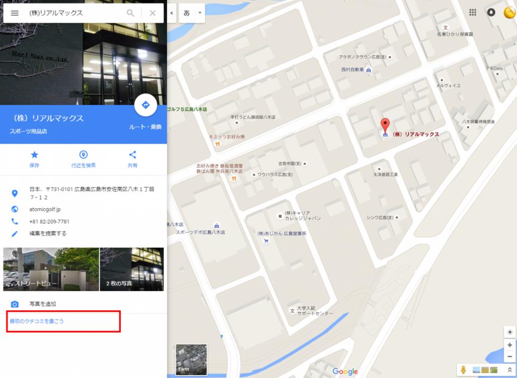 Googleマップローカルガイドの例