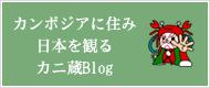 カニ蔵ブログ