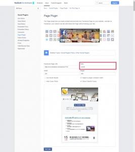 Page Pluginの設定画面