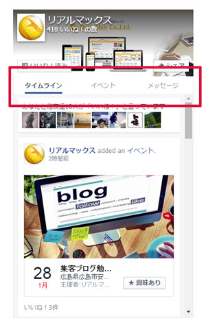 Page PluginのTabsにtimeline,events,messagesを設定した場合
