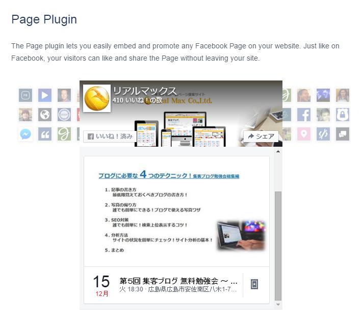 Page Pluginでイベント一覧が表示できるようになりました!