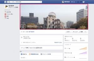 1920×725ピクセルの画像を使用すると、Facebookページの枠内に表示される
