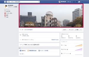 画像のサイズを960×362ピクセルにすると、Facebookページを表示した際にぼやけてくる