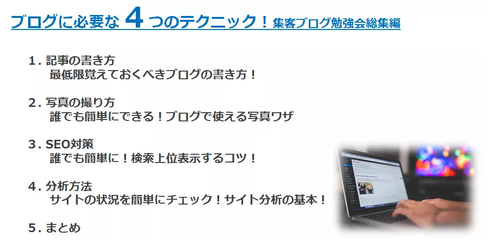 【レポート】第5回集客ブログ無料勉強会