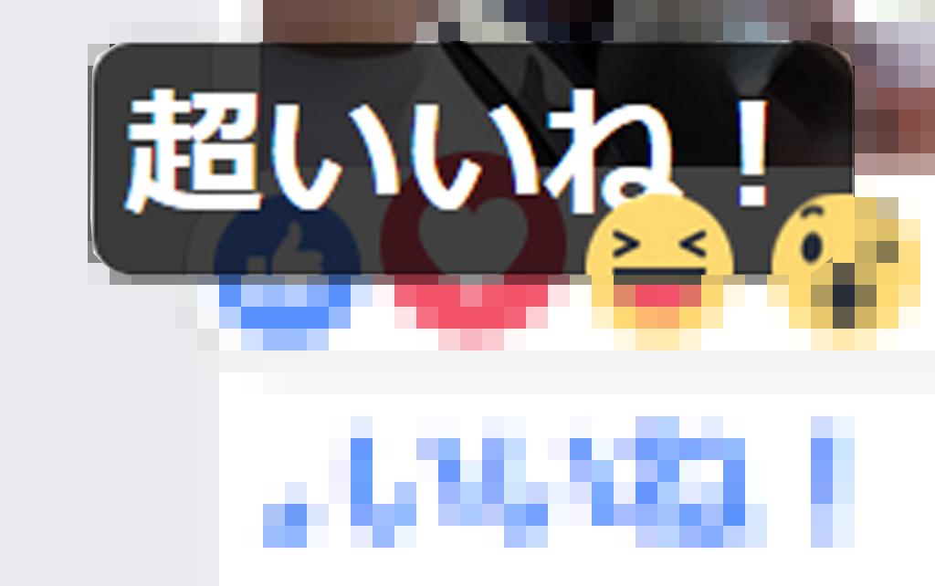 【超いいね!】がFacebookに新登場!